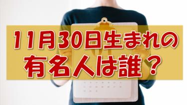 11月30日生まれの有名人(偉人/芸能人/スポーツ選手/海外)