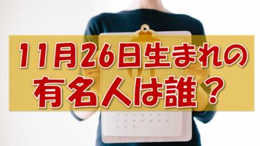11月26日生まれの有名人(偉人/芸能人/スポーツ選手/海外)