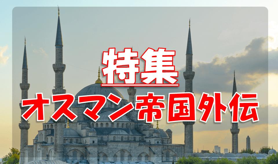 オスマン帝国外伝_サムネイル