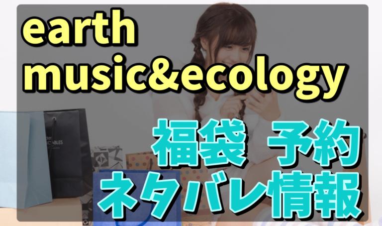earth music&ecology福袋_予約ネタバレ情報