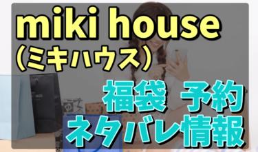 ミキハウス(mikihouse)福袋2021の予約と中身ネタバレ最新情報