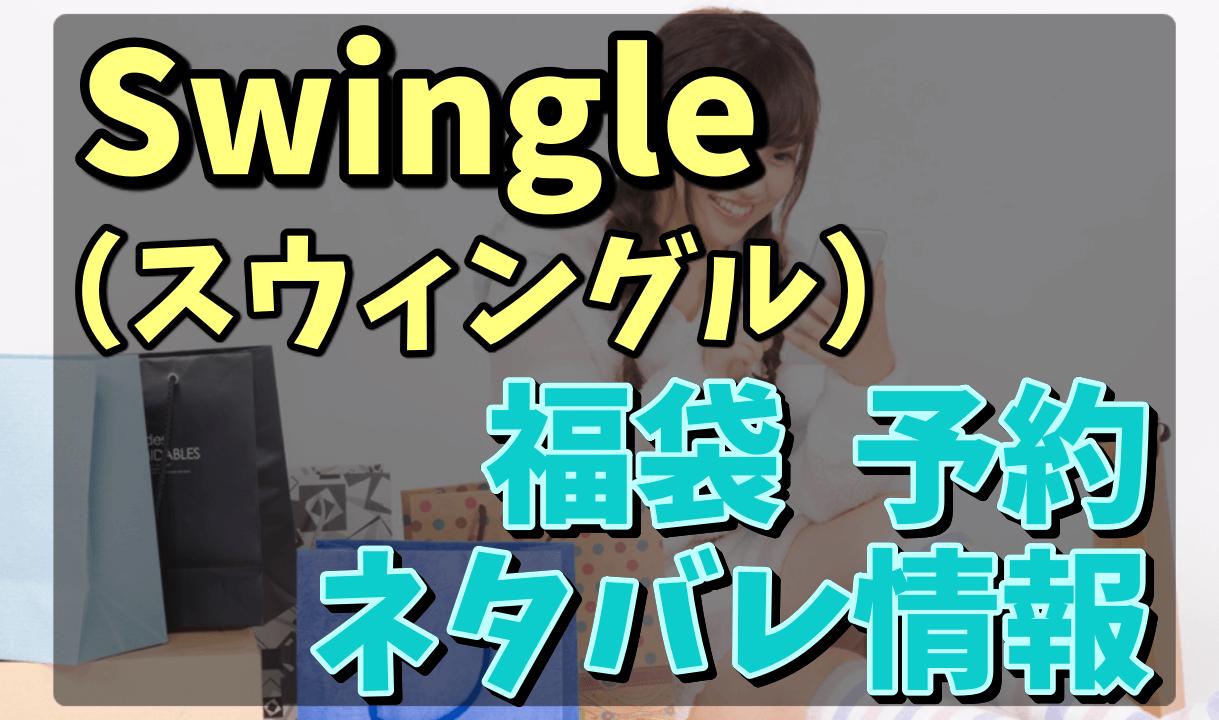 スウィングル福袋_予約ネタバレ情報