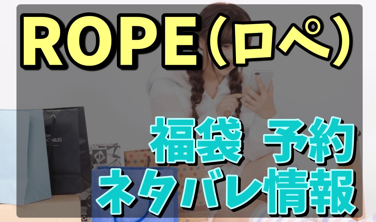 ロペ福袋_予約ネタバレ情報