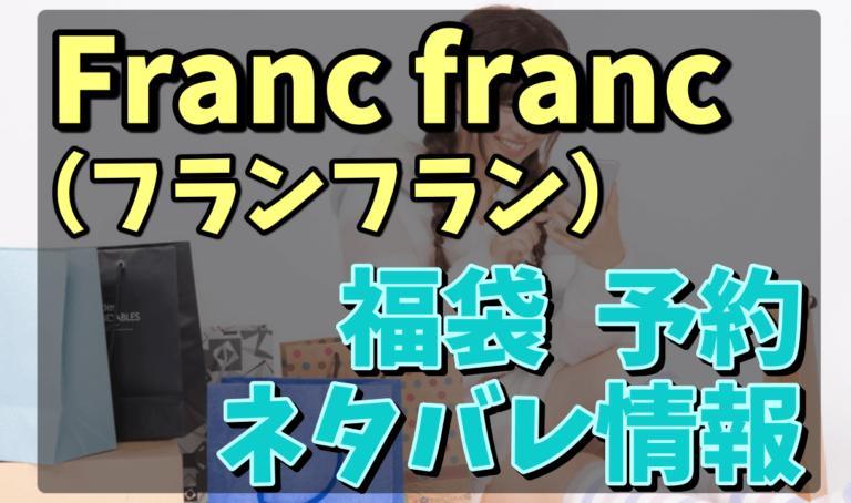 フランフラン福袋_予約ネタバレ情報