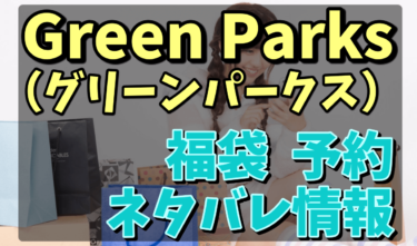 Green Parks(グリーンパークス)福袋2021の予約と中身ネタバレ情報