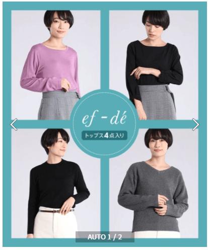 efde2020-1万円福袋