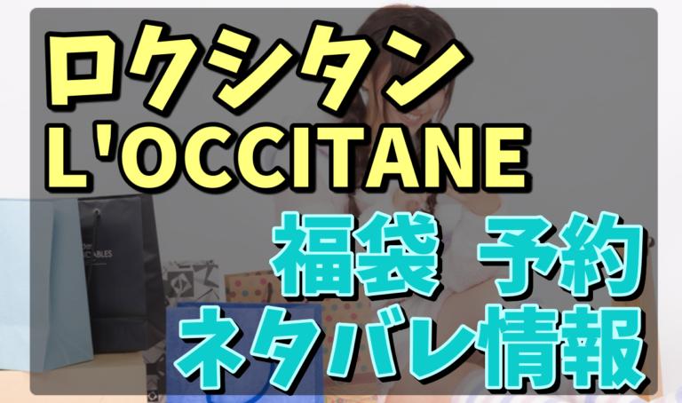 ロクシタン福袋_予約ネタバレ情報