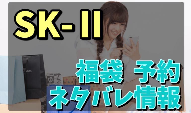 SK-Ⅱ福袋_予約ネタバレ情報