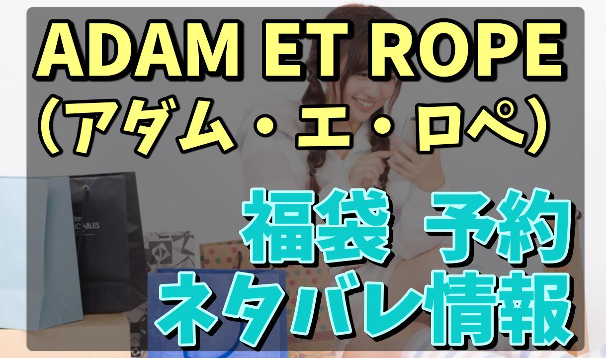 アダム・エ・ロペ福袋_予約ネタバレ情報