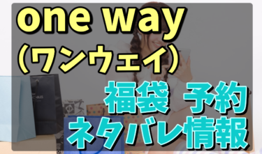 one way(ワンウェイ)福袋2021の予約と中身ネタバレ最新情報