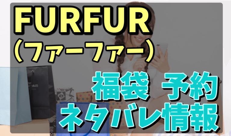 FURFUR福袋_予約ネタバレ情報