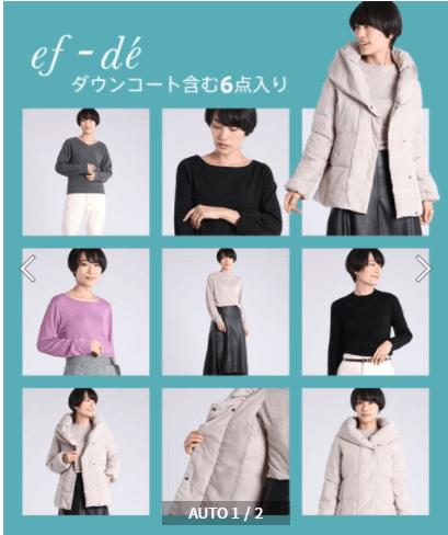 efde2020-2万円福袋
