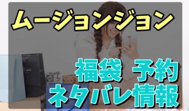 ムージョンジョン福袋_予約ネタバレ情報