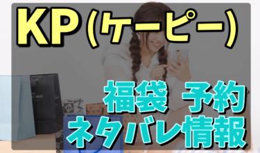 KP福袋_予約ネタバレ情報