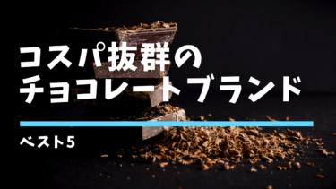【バレンタインにおすすめ】チョコレートの安いコスパ抜群ブランド勝手にランキング!