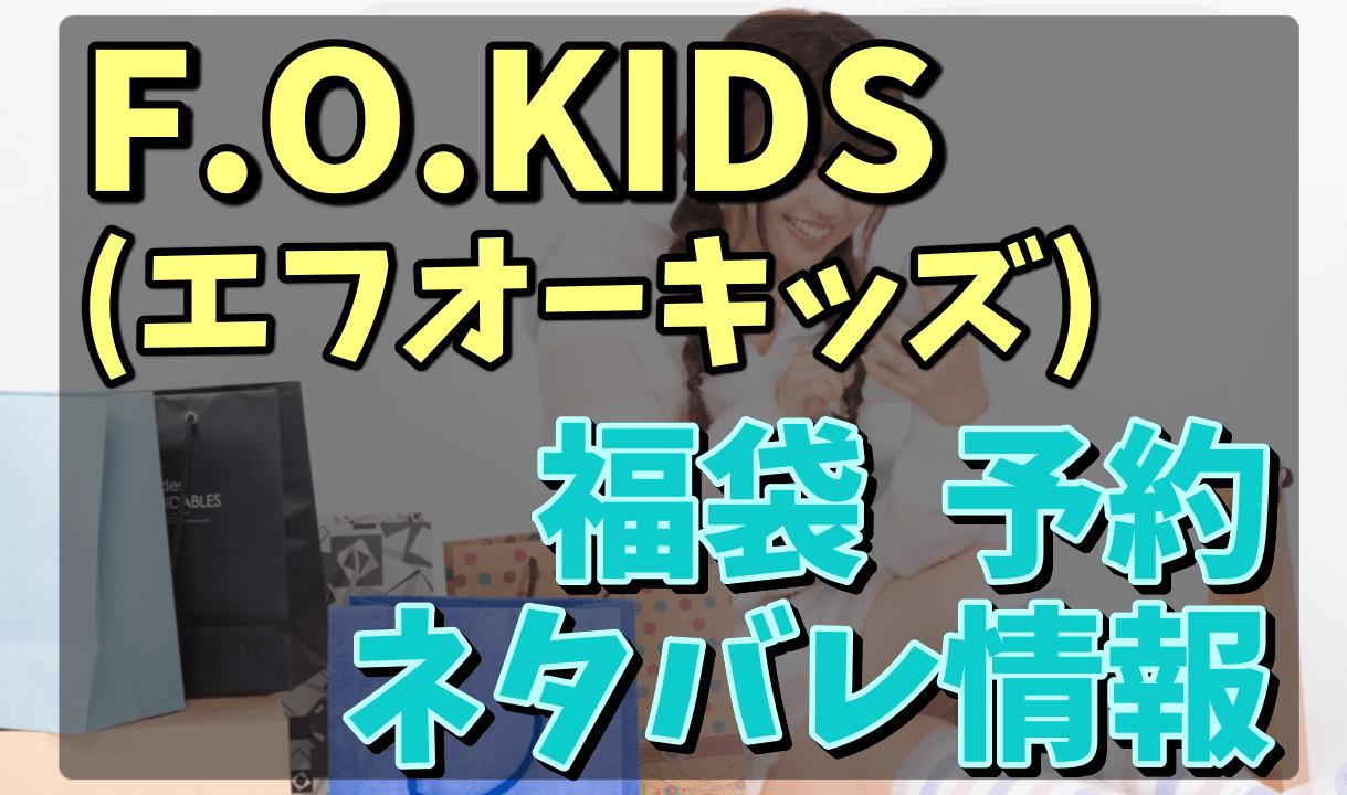 エフオーキッズ福袋_予約ネタバレ情報