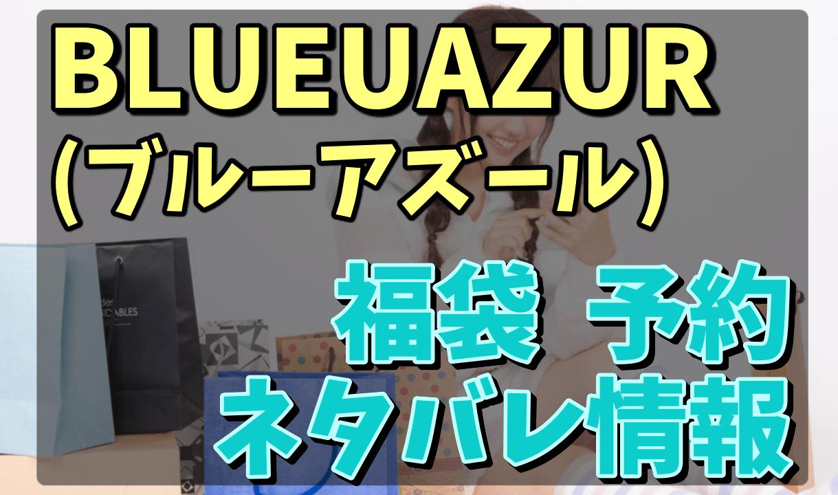 ブルーアズール福袋_予約ネタバレ情報