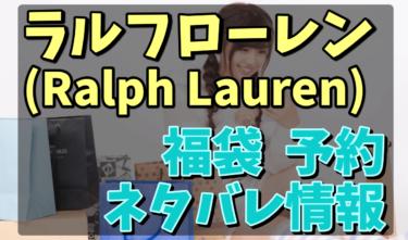 ラルフローレン(Ralph Lauren)福袋2021の予約と中身ネタバレ最新情報