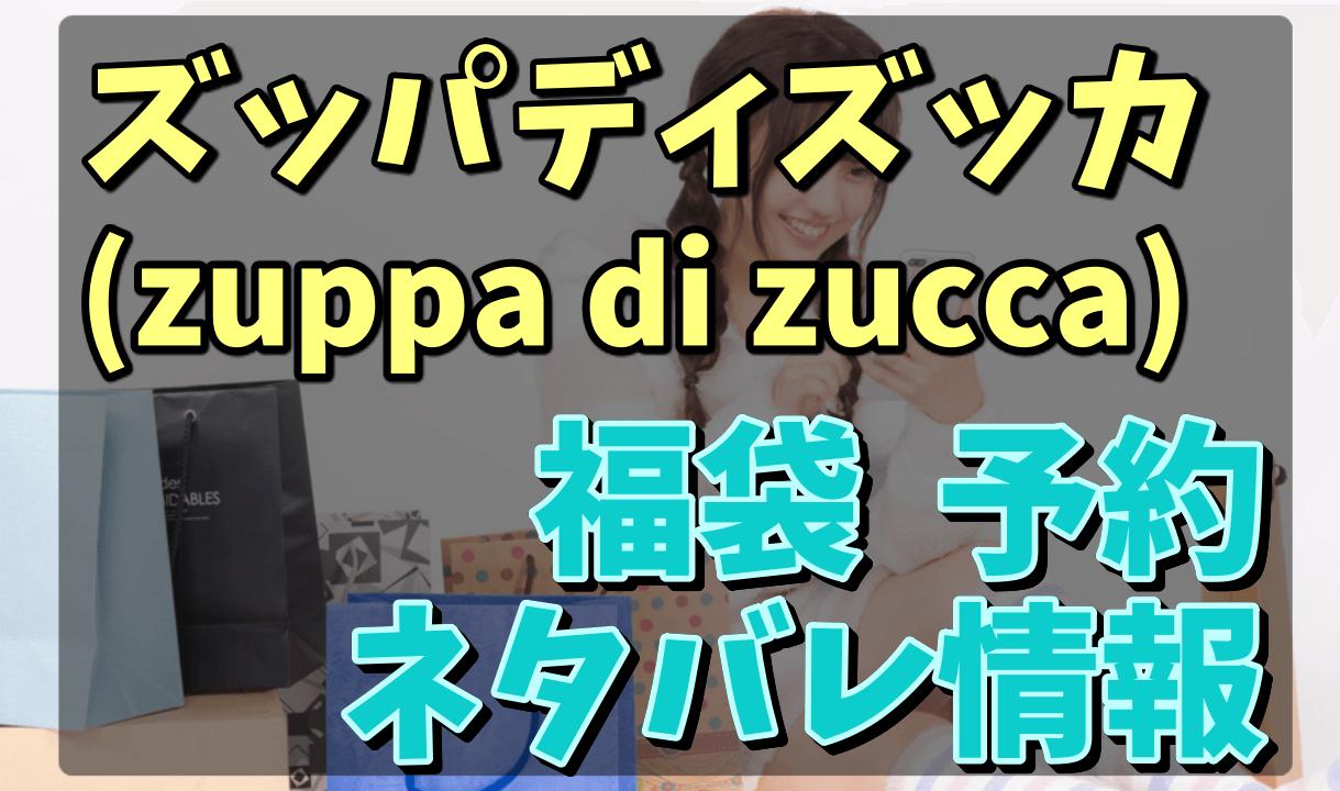 ズッパディズッカ福袋_予約ネタバレ情報