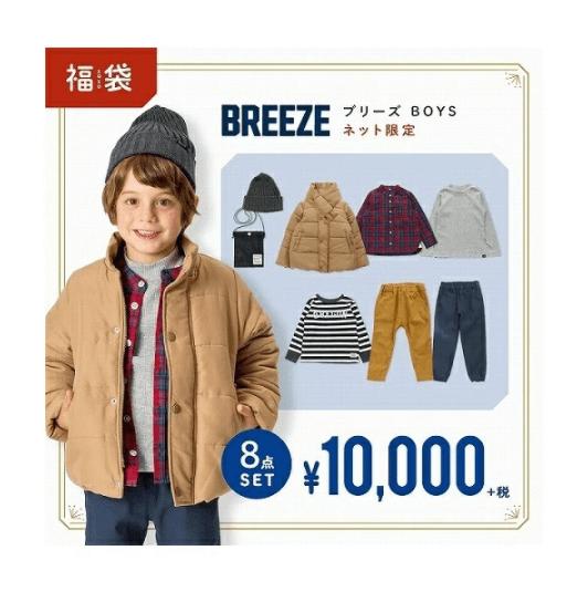 BREEZE福袋2020BOYS中身